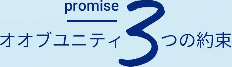 オオブユニティ3つの約束